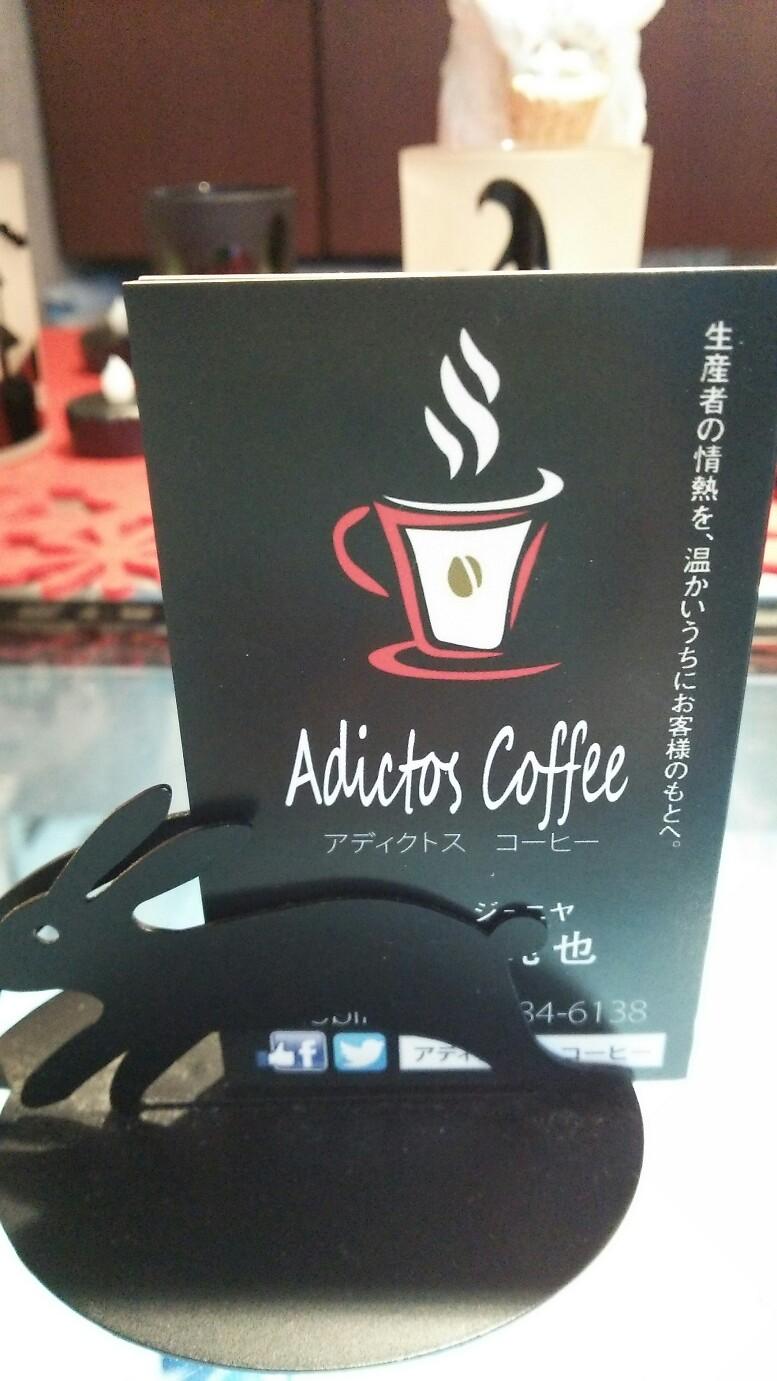 アディクトスコーヒー