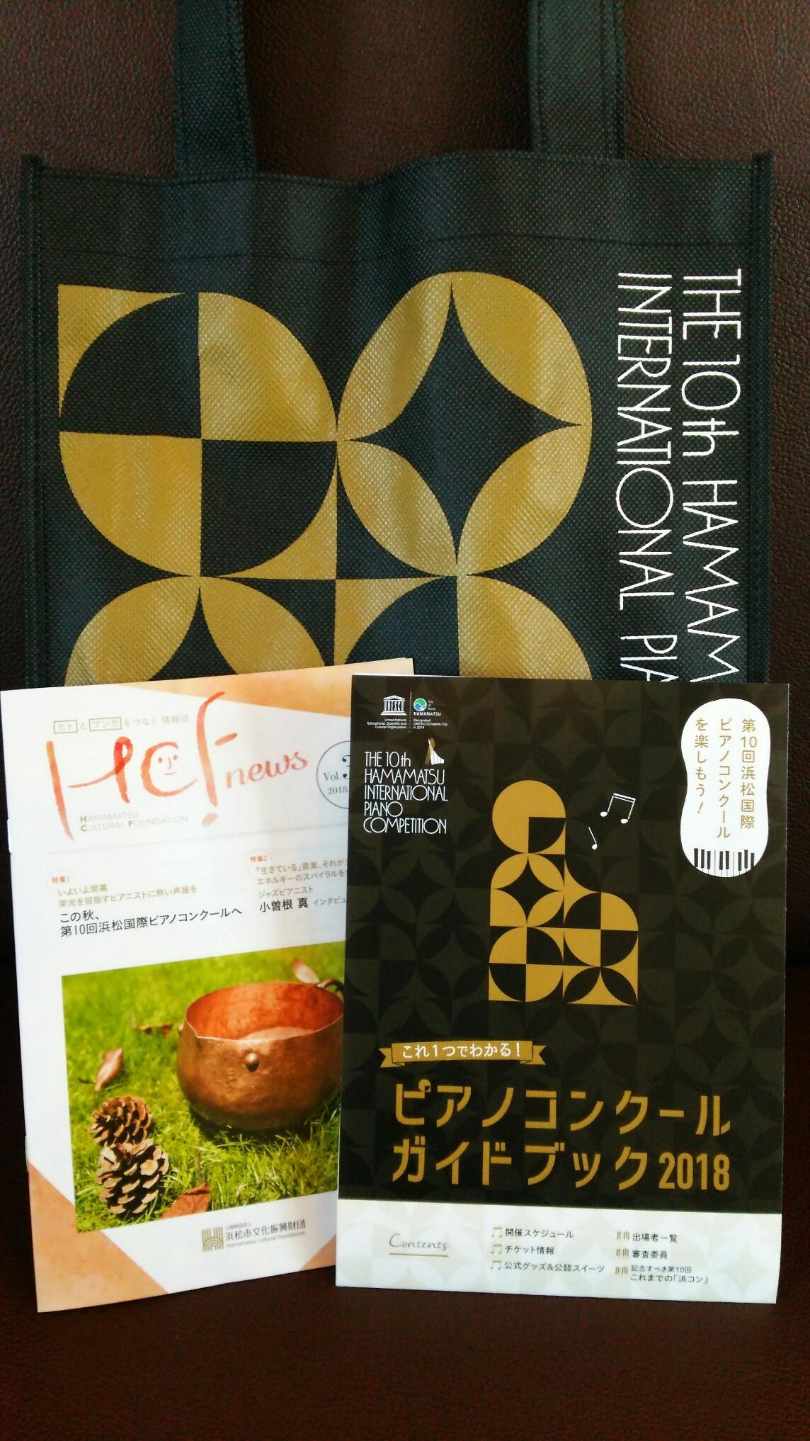 第10回浜松国際ピアノコンクール
