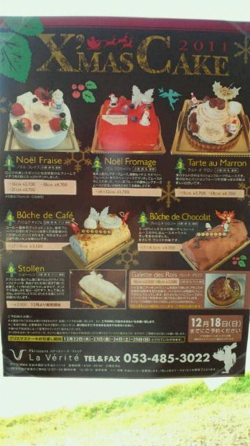 2011年クリスマスケーキのご予約についてのお願い