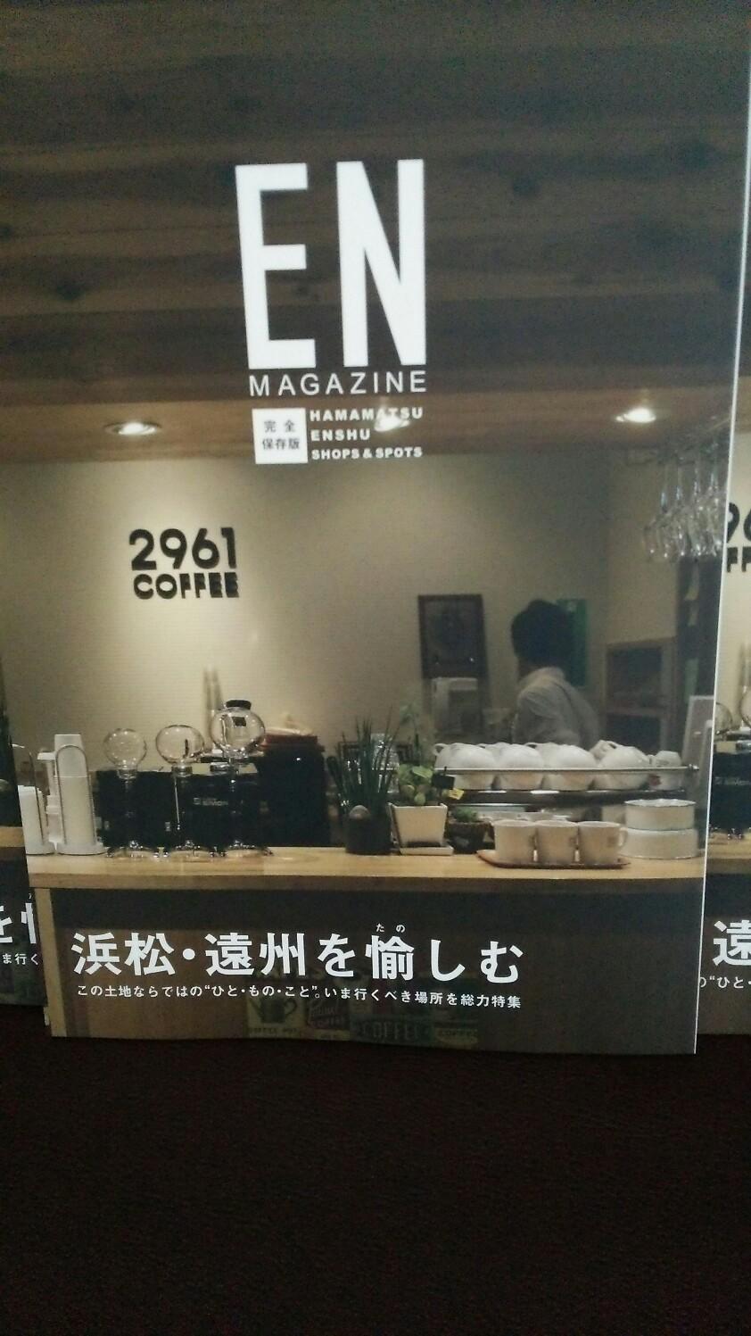浜松、遠州を愉しむ雑誌 EN