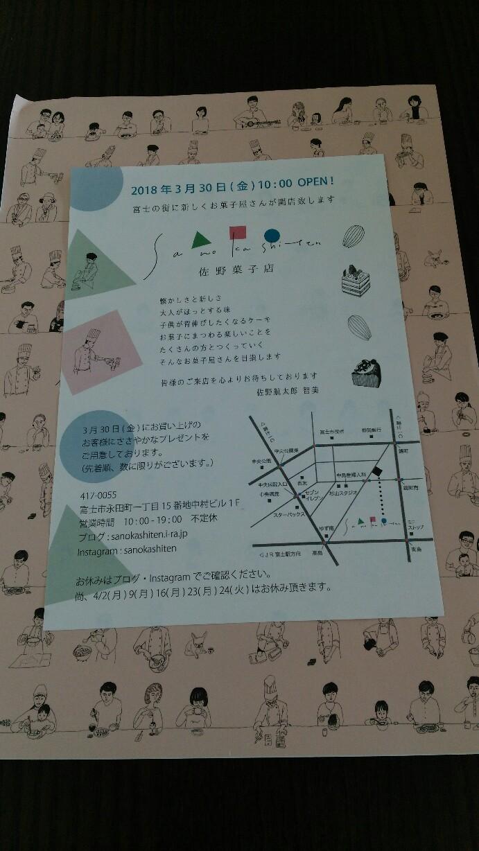 佐野菓子店 3月30日 open