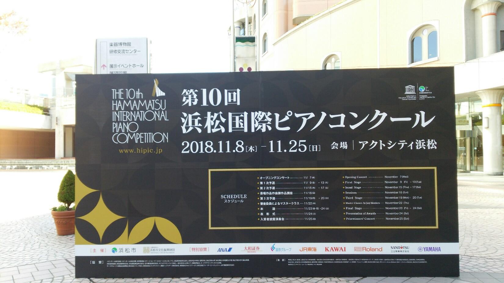浜松国際ピアノコンクール第三次予選