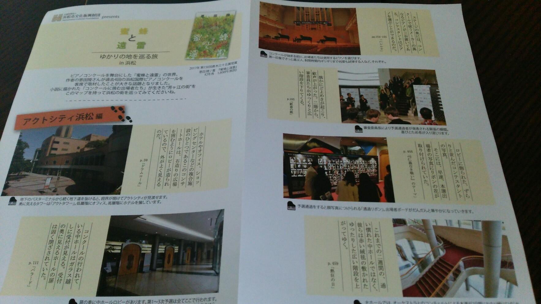 浜松国際ピアノコンクール本選