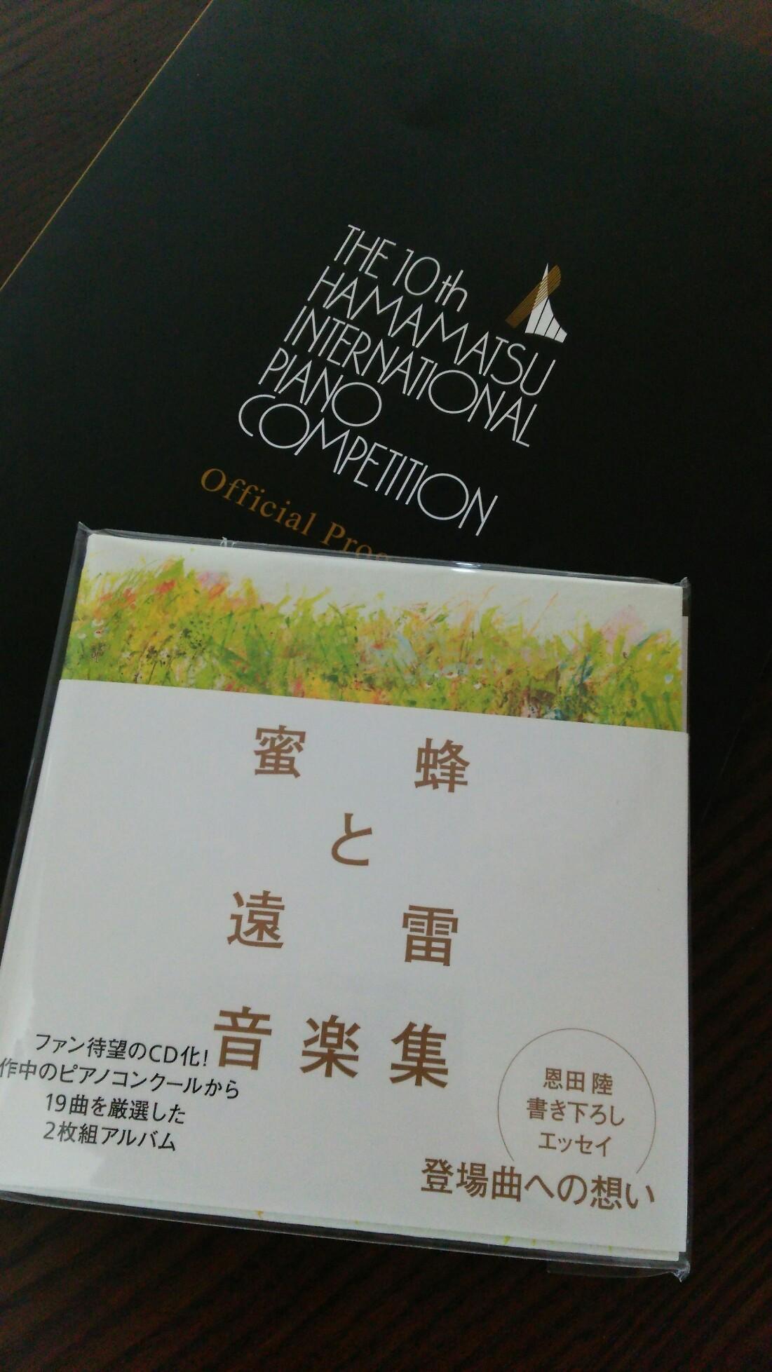 浜松国際ピアノコンクール最終日